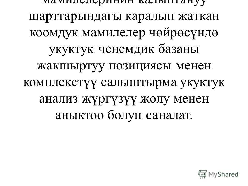 Изилдөөнүн максаты Кыргыз Республикасындагы салык салууну укуктук жактан жөнгө салыныш өзгөчөлүктөрүнө базар мамилелеринин калыптануу шарттарындагы каралып жаткан коомдук мамилелер чөйрөсүндө укуктук ченемдик базаны жакшыртуу позициясы менен комплекс