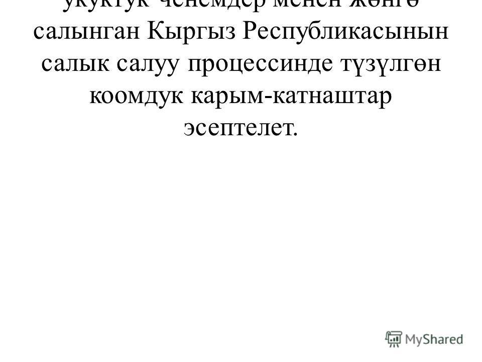 Изилдөөнүн объектиси болуп укуктук ченемдер менен жөнгө салынган Кыргыз Республикасынын салык салуу процессинде түзүлгөн коомдук карым-катнаштар эсептелет.