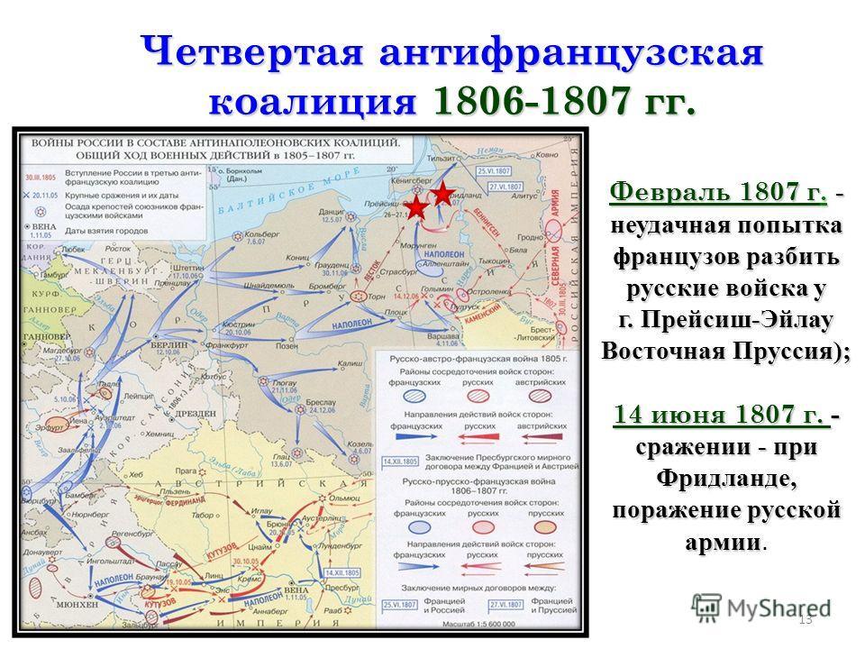 13 Февраль 1807 г. - неудачная попытка французов разбить русские войска у г. Прейсиш-Эйлау Восточная Пруссия); 14 июня 1807 г. - сражении - при Фридланде, поражение русской армии 14 июня 1807 г. - сражении - при Фридланде, поражение русской армии. Че