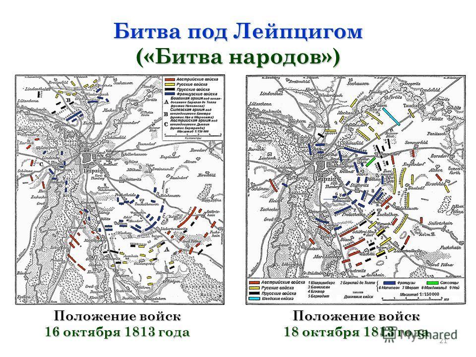21 Положение войск 16 октября 1813 года Положение войск 18 октября 1813 года Битва под Лейпцигом («Битва народов»)