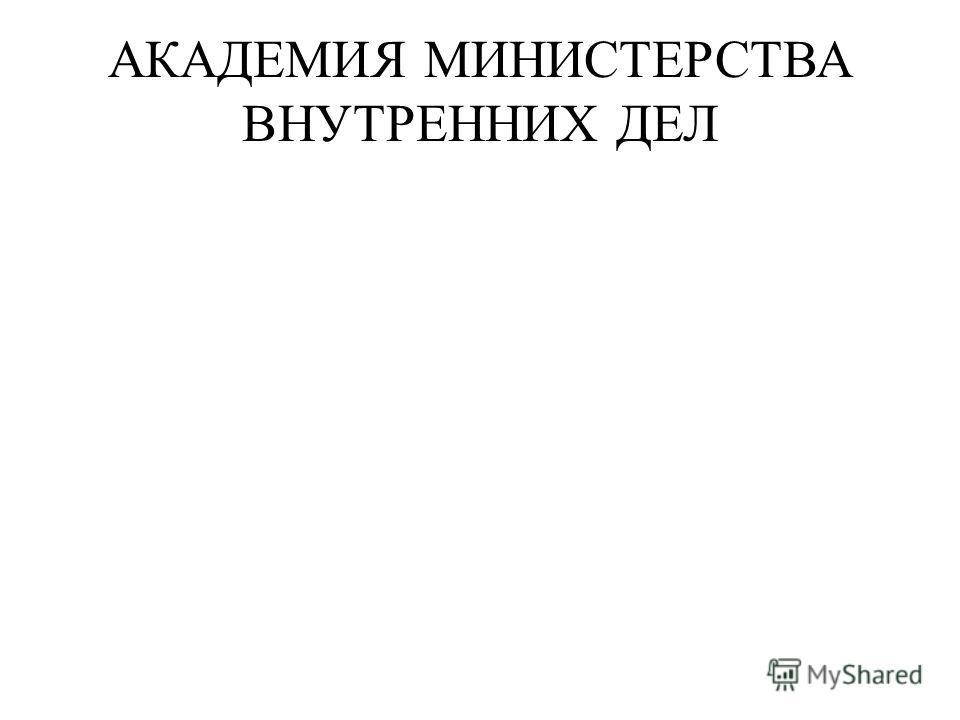 АКАДЕМИЯ МИНИСТЕРСТВА ВНУТРЕННИХ ДЕЛ