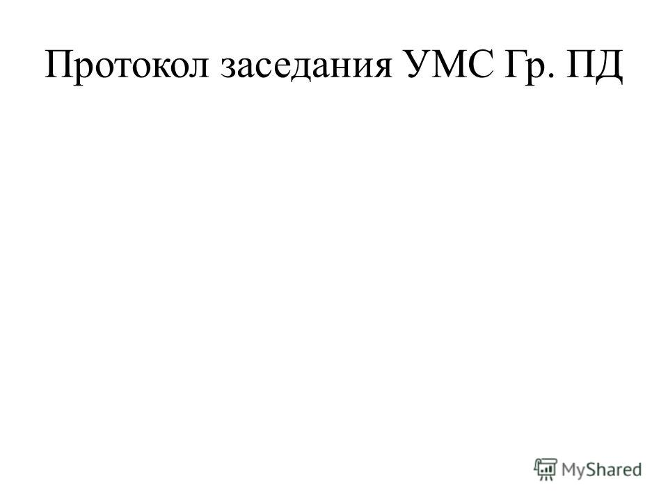 Протокол заседания УМС Гр. ПД