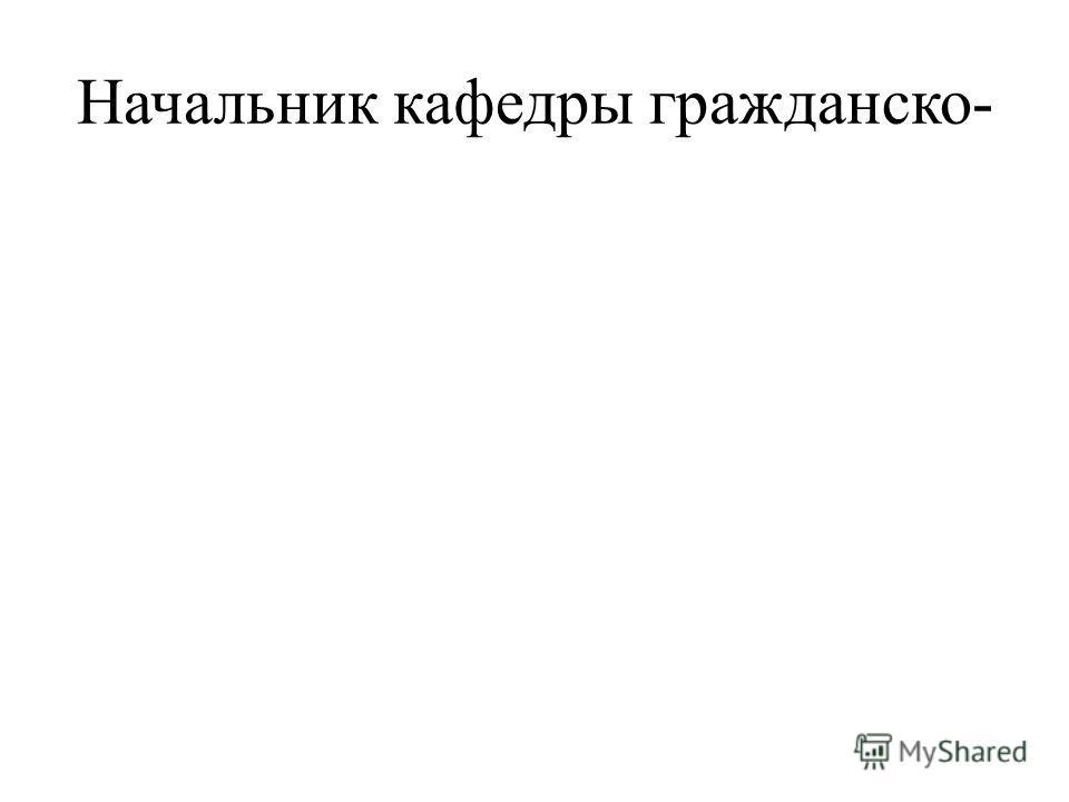 Начальник кафедры гражданско-