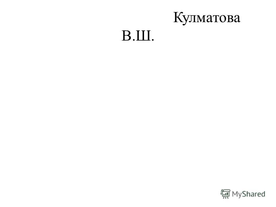 Кулматова В.Ш.