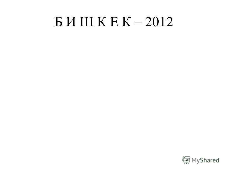 Б И Ш К Е К – 2012