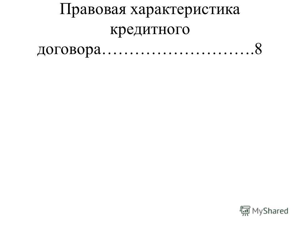 Правовая характеристика кредитного договора……………………….8