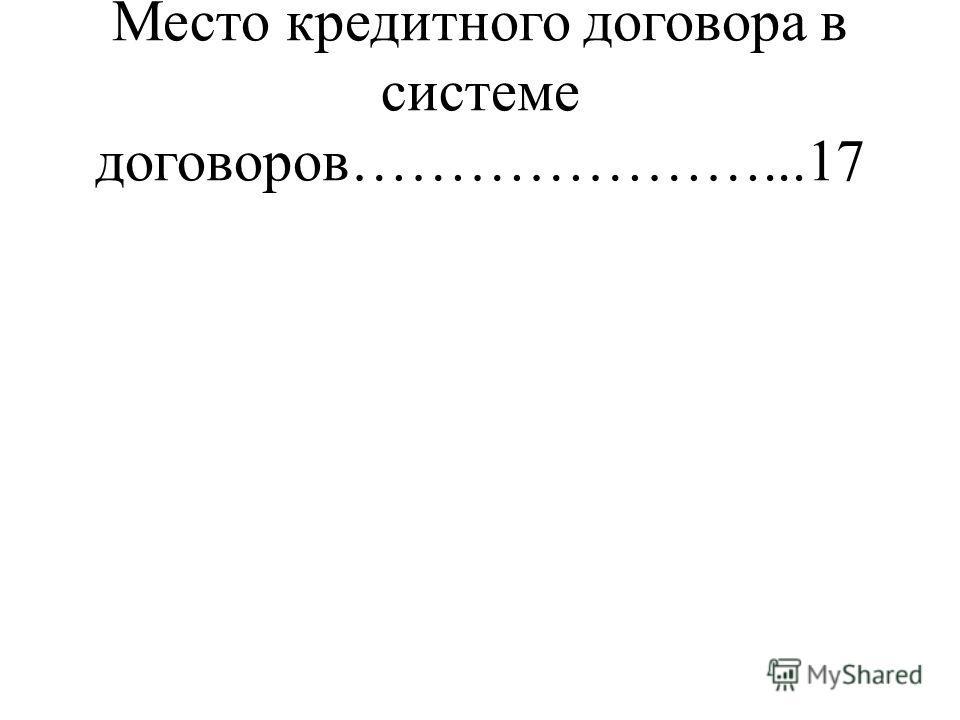 Место кредитного договора в системе договоров…………………...17
