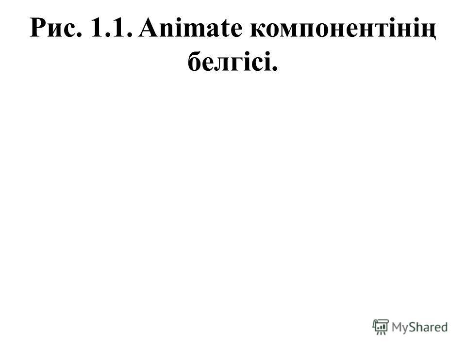Рис. 1.1. Animate компонентінің белгісі.