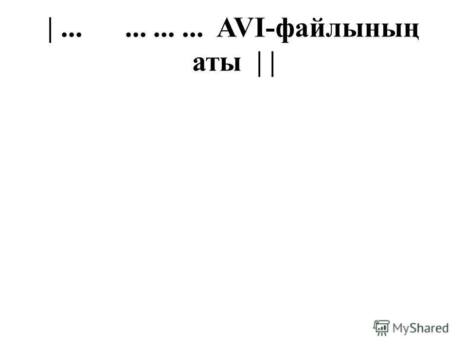 |............ AVI-файлының аты | |