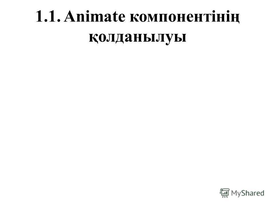 1.1. Animate компонентінің қолданылуы