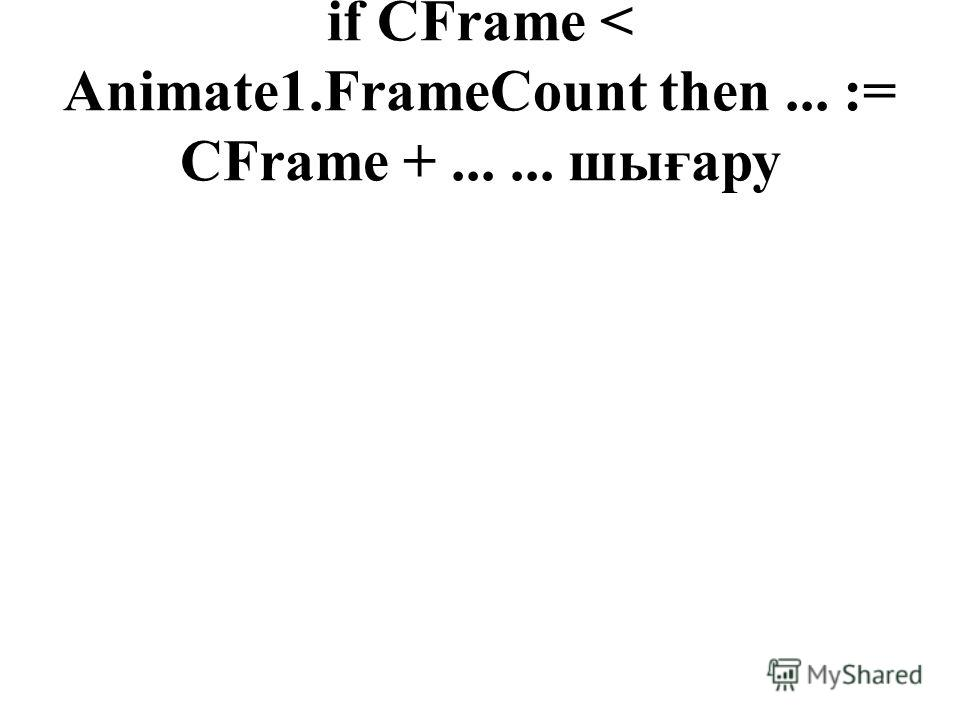 if CFrame < Animate1.FrameCount then... := CFrame +...... шығару