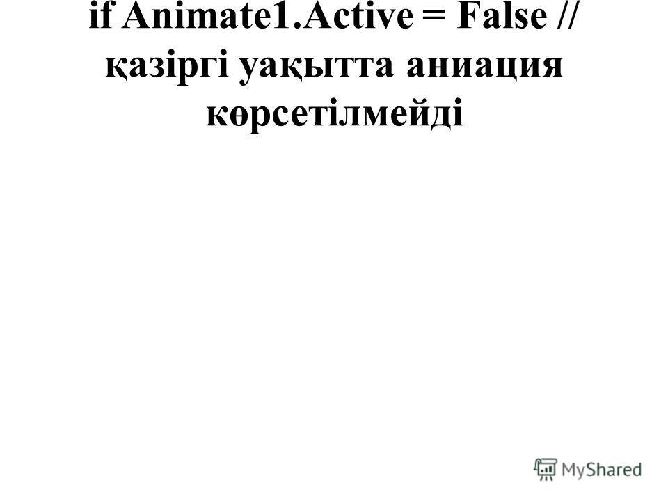 if Animate1.Active = False // қазіргі уақытта аниация көрсетілмейді