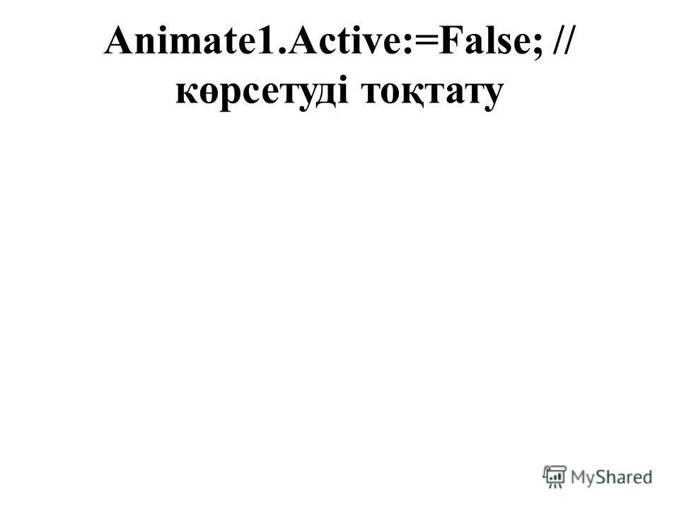 Animate1.Active:=False; // көрсетуді тоқтату