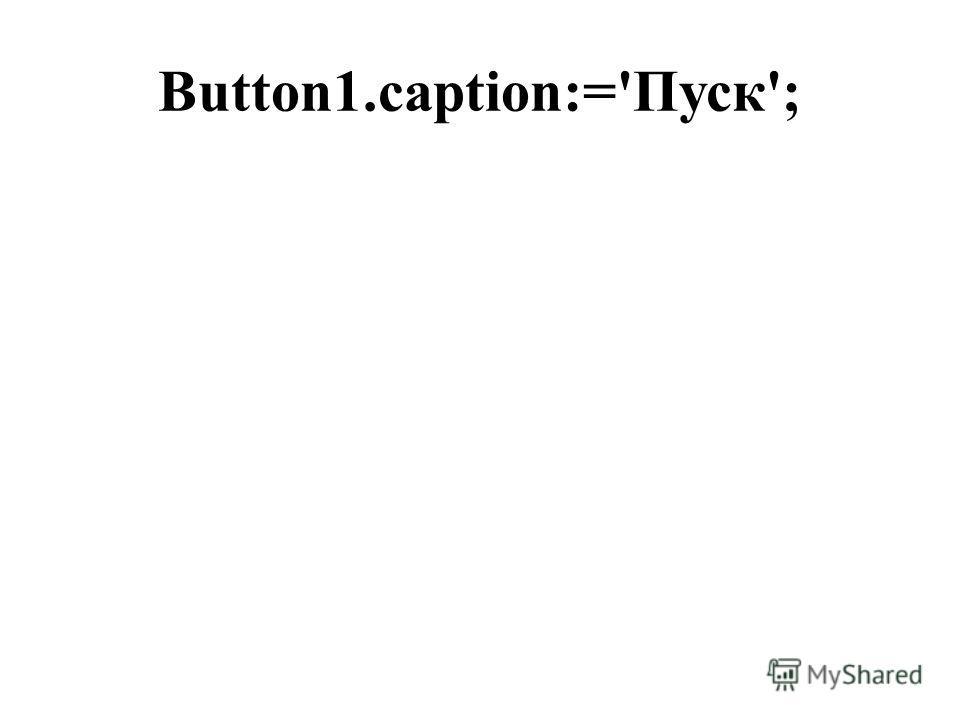Button1.caption:='Пуск';