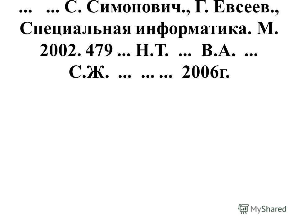2. Электронный... по............ С. Симонович., Г. Евсеев., Специальная информатика. М. 2002. 479... Н.Т.... В.А.... С.Ж.......... 2006г.