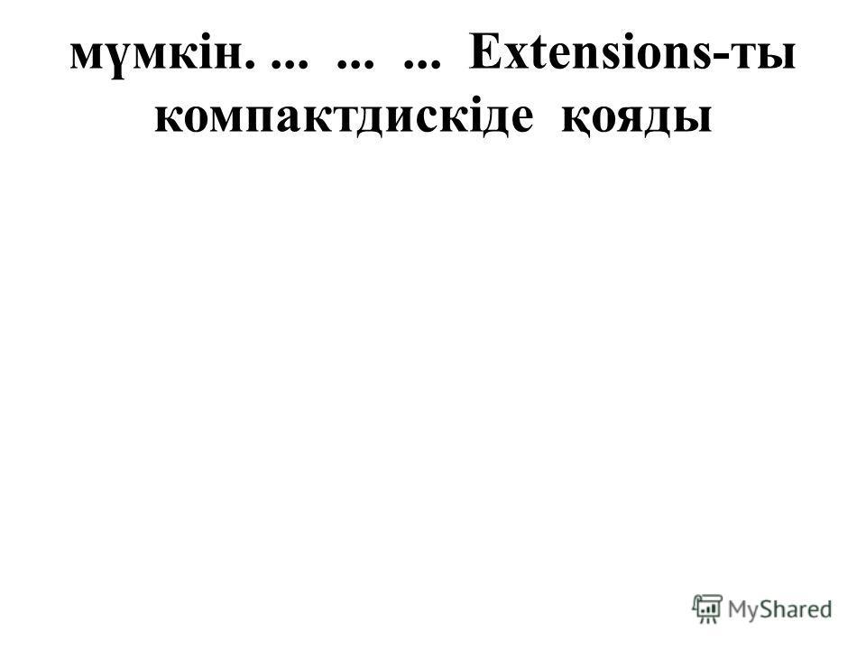 мүмкін.......... Extensions-ты компактдискіде қояды