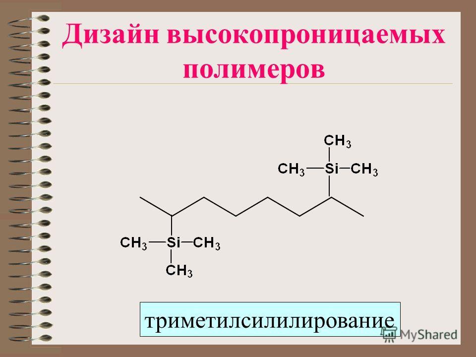 Дизайн высокопроницаемых полимеров триметилсилилирование