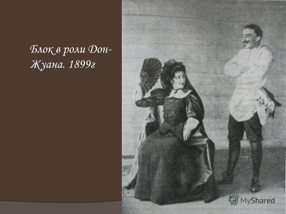 Блок в роли Дон- Жуана. 1899г