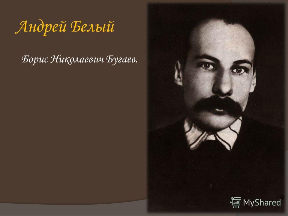 Андрей Белый Борис Николаевич Бугаев.