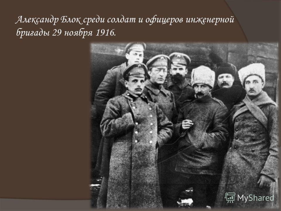 Александр Блок среди солдат и офицеров инженерной бригады 29 ноября 1916.