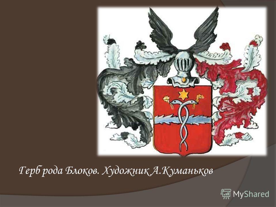 Герб рода Блоков. Художник А.Куманьков