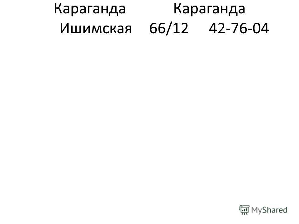 КарагандаКараганда Ишимская 66/1242-76-04