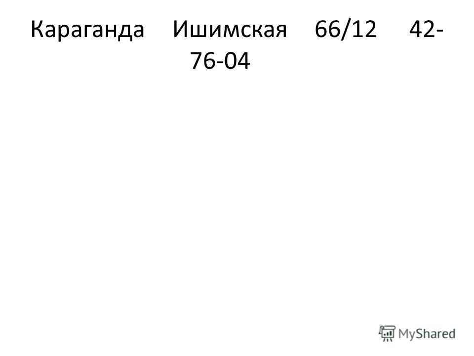 КарагандаИшимская 66/1242- 76-04