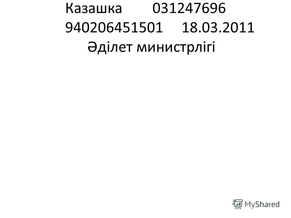 Казашка 031247696 94020645150118.03.2011 Әділет министрлігі