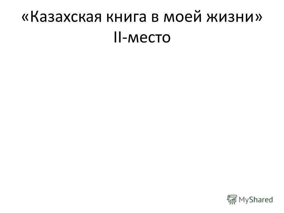 «Казахская книга в моей жизни» ІІ-место