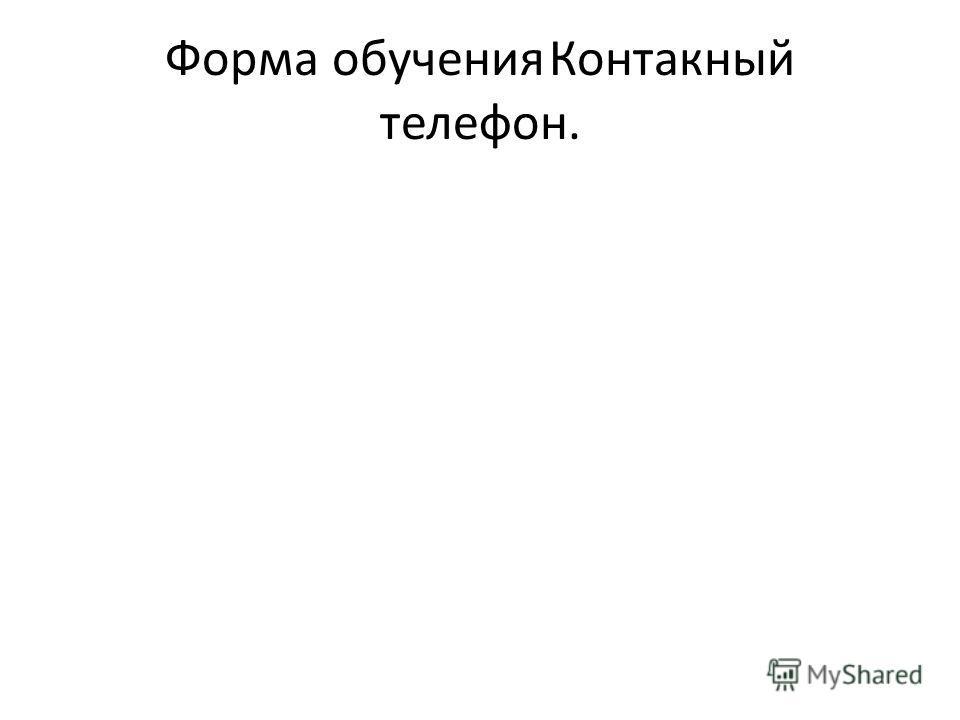 Форма обученияКонтакный телефон.