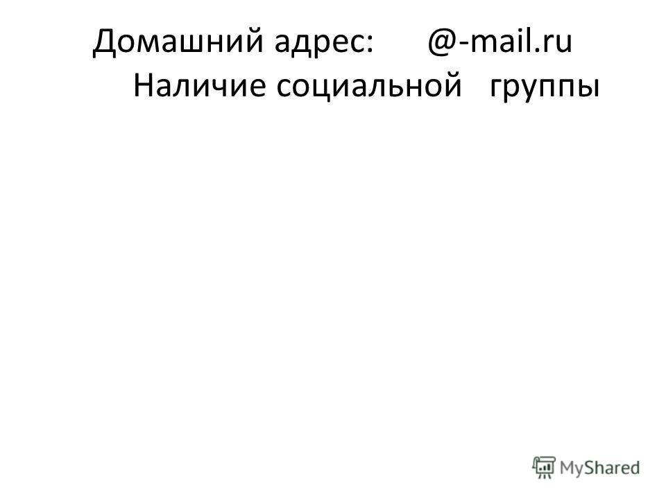 Домашний адрес:@-mail.ru Наличие социальной группы