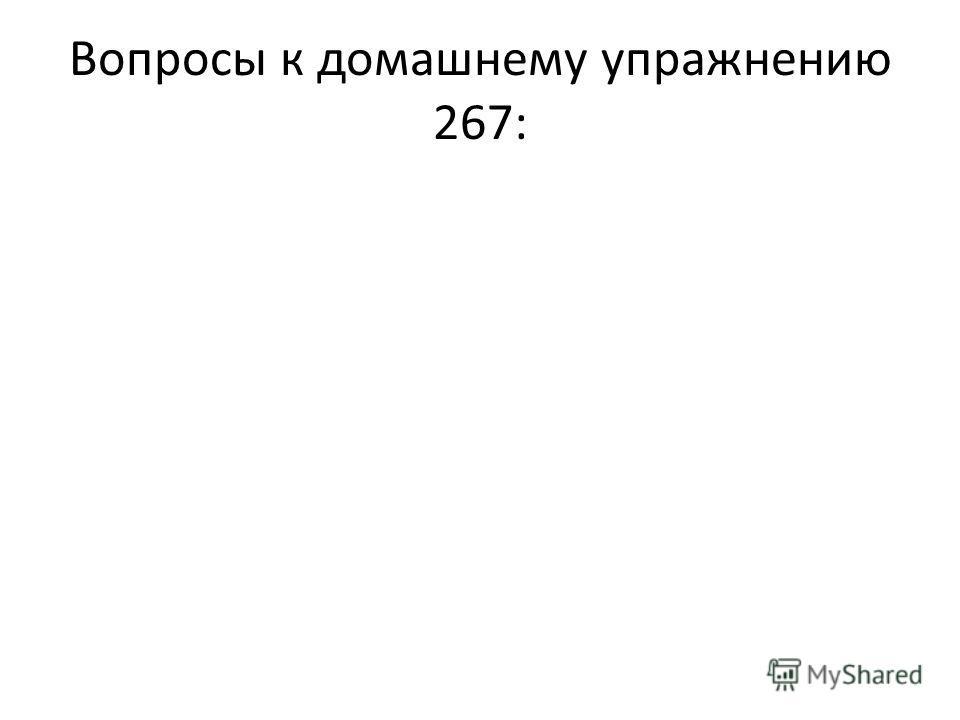 Вопросы к домашнему упражнению 267:
