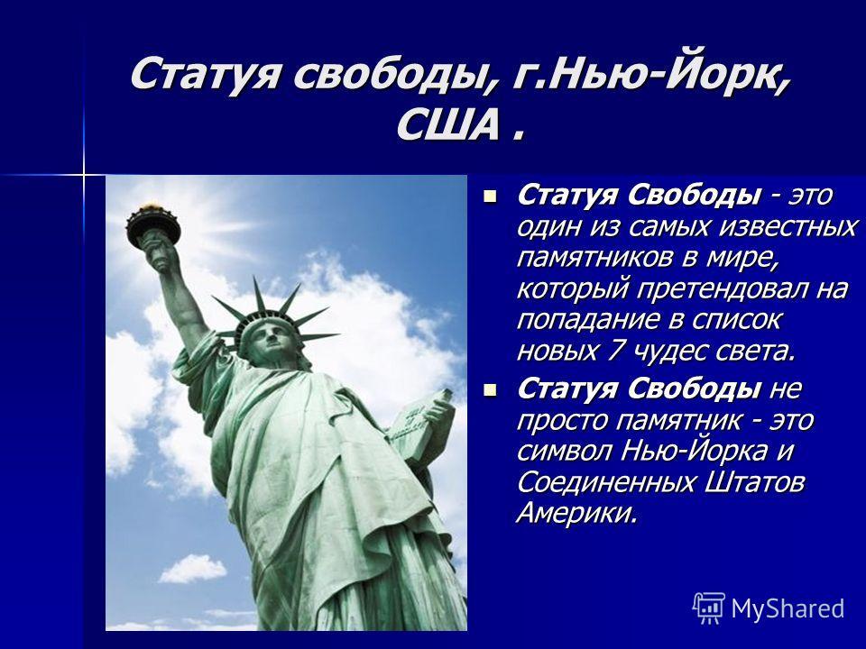 Статуя свободы, г.Нью-Йорк, США. Статуя Свободы - это один из самых известных памятников в мире, который претендовал на попадание в список новых 7 чудес света. Статуя Свободы - это один из самых известных памятников в мире, который претендовал на поп