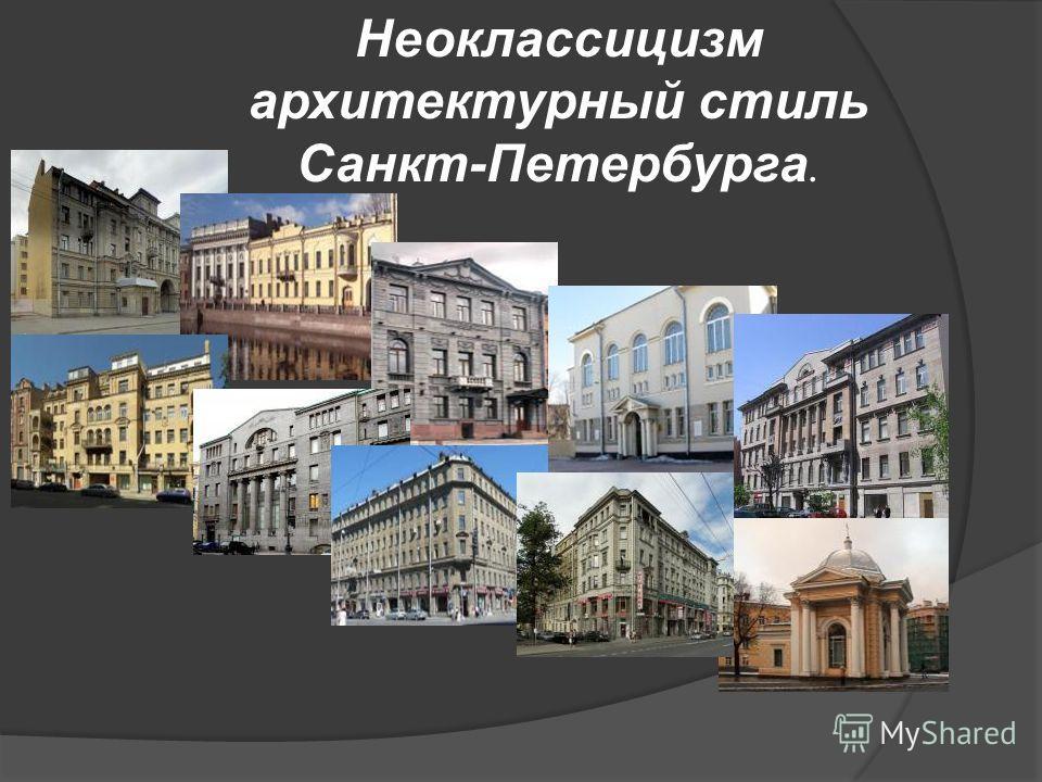 Неоклассицизм архитектурный стиль Санкт-Петербурга.