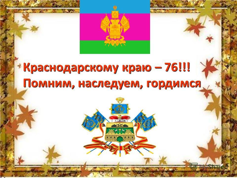 Краснодарскому краю – 76!!! Помним, наследуем, гордимся
