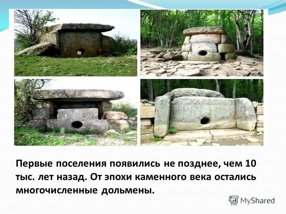 Первые поселения появились не позднее, чем 10 тыс. лет назад. От эпохи каменного века остались многочисленные дольмены.
