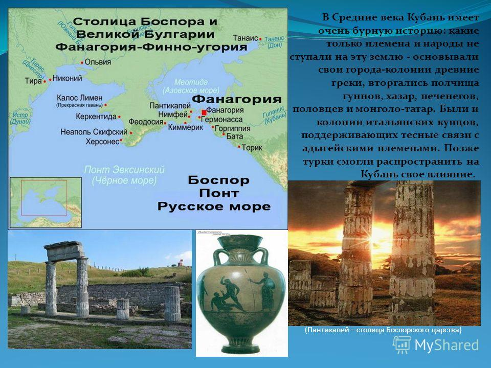 В Средние века Кубань имеет очень бурную историю: какие только племена и народы не ступали на эту землю - основывали свои города-колонии древние греки, вторгались полчища гуннов, хазар, печенегов, половцев и монголо-татар. Были и колонии итальянских