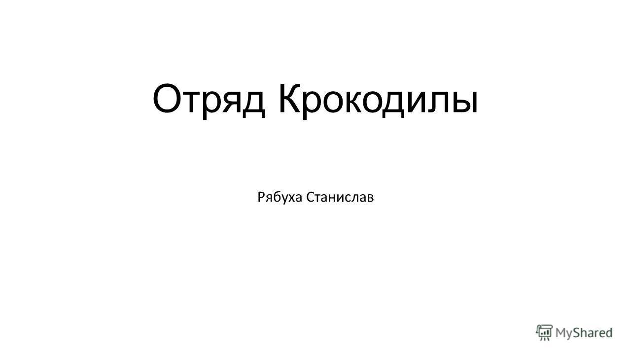Отряд Крокодилы Рябуха Станислав