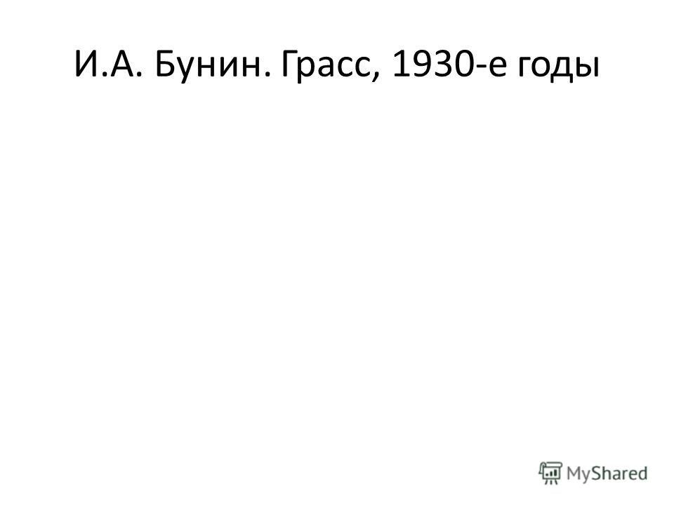 И.А. Бунин. Грасс, 1930-е годы