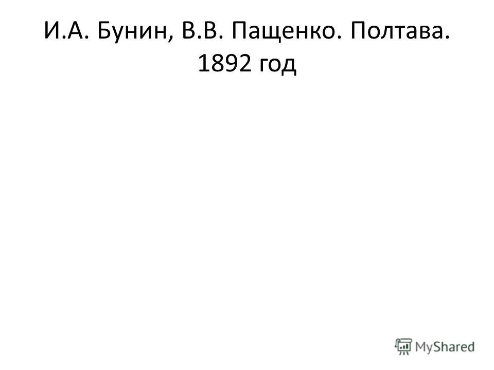 И.А. Бунин, В.В. Пащенко. Полтава. 1892 год