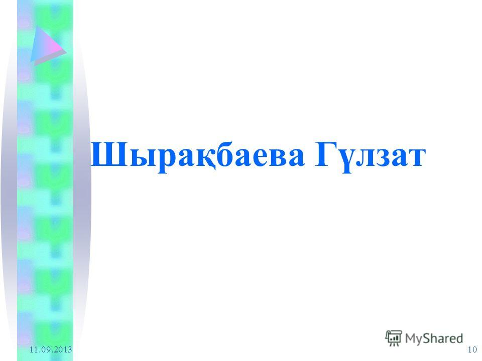 Шырақбаева Гүлзат 11.09.2013 10