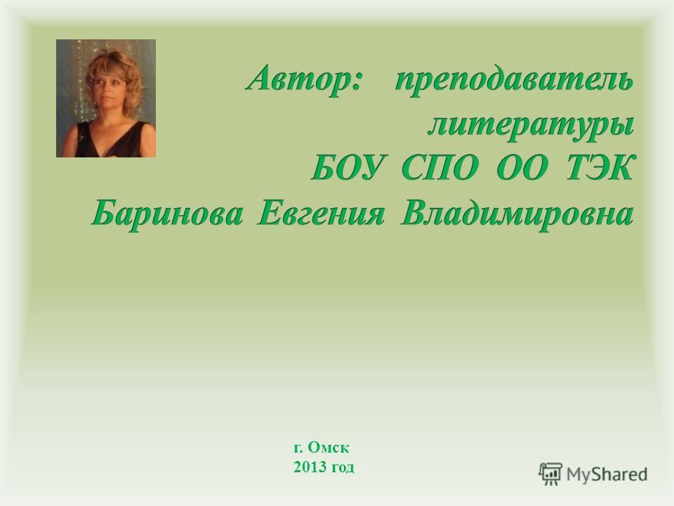г. Омск 2013 год