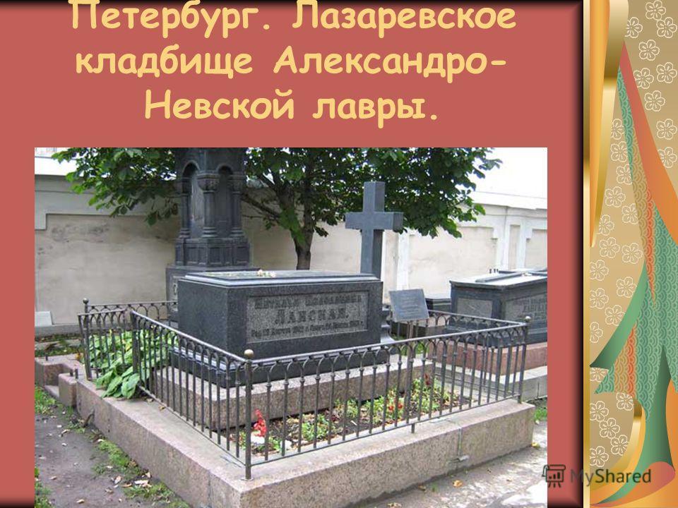 Петербург. Лазаревское кладбище Александро- Невской лавры.