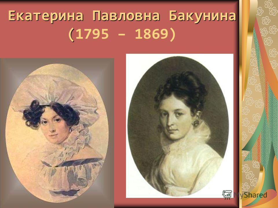 Екатерина Павловна Бакунина ( Екатерина Павловна Бакунина (1795 – 1869)