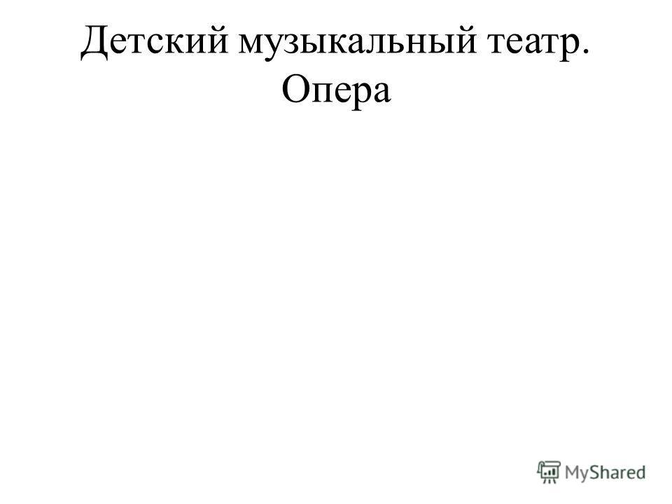 Детский музыкальный театр. Опера