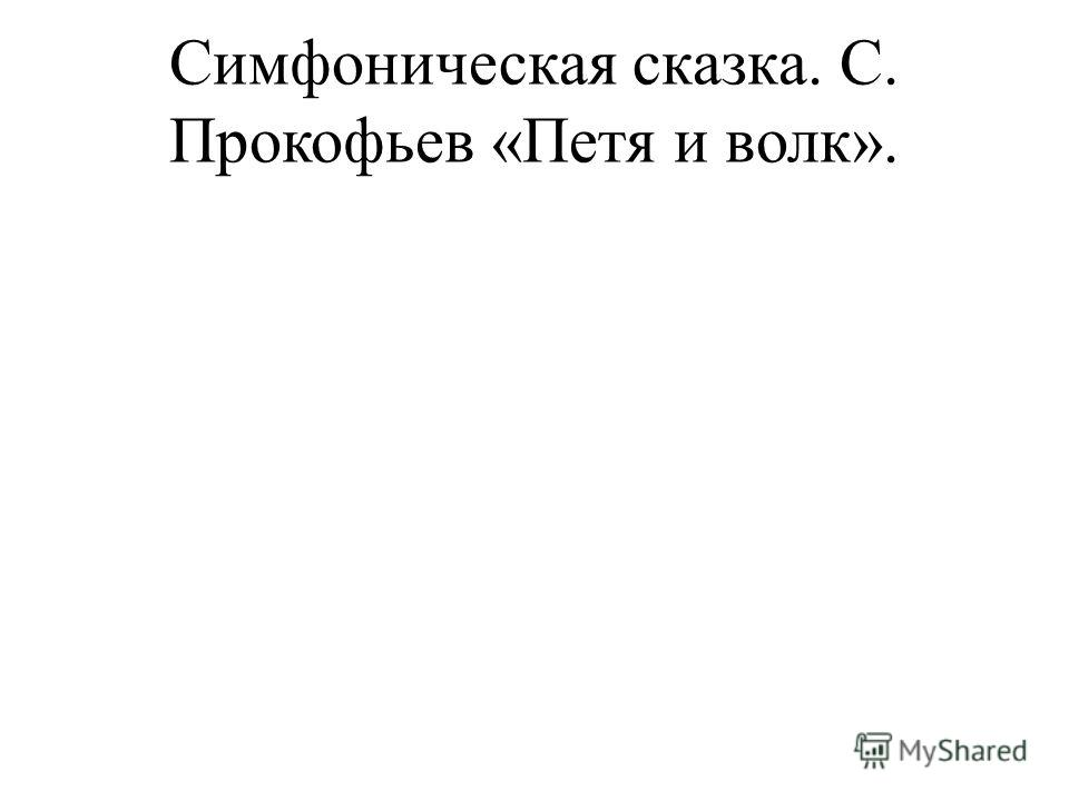 Симфоническая сказка. С. Прокофьев «Петя и волк».