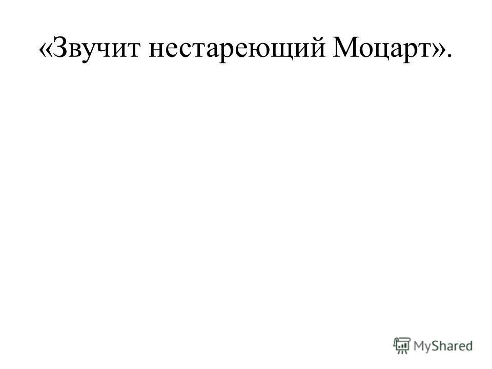 «Звучит нестареющий Моцарт».