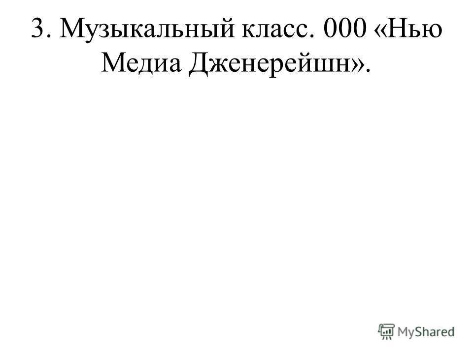 3. Музыкальный класс. 000 «Нью Медиа Дженерейшн».
