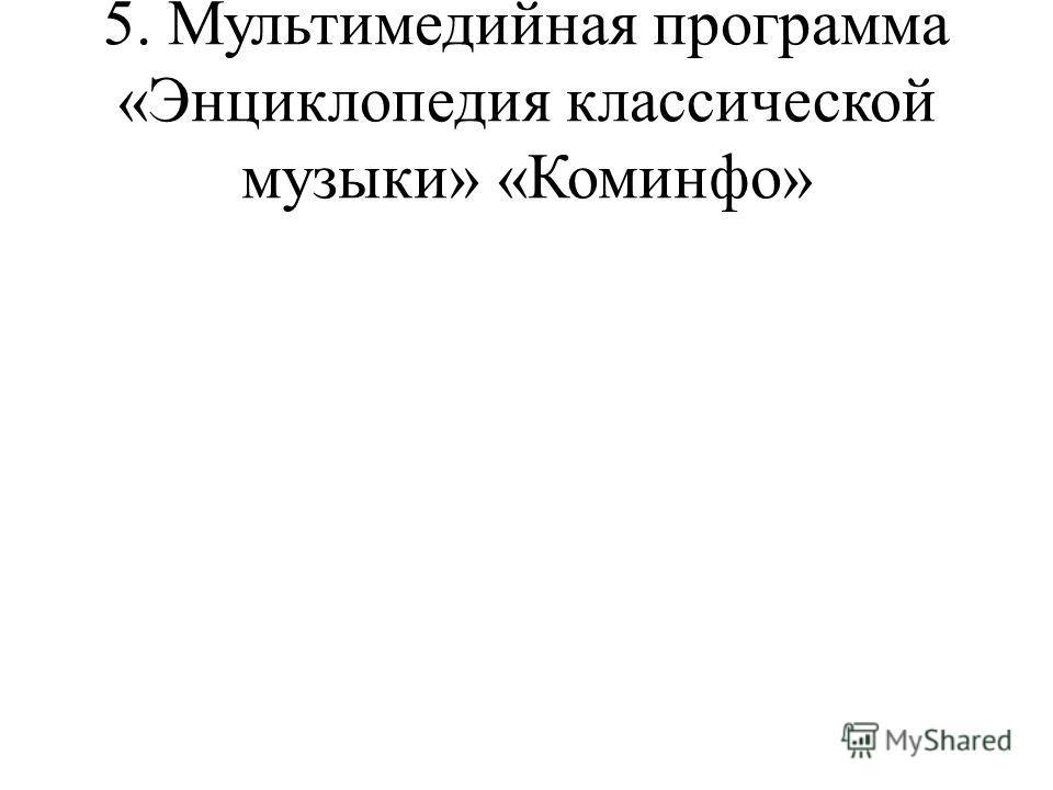 5. Мультимедийная программа «Энциклопедия классической музыки» «Коминфо»