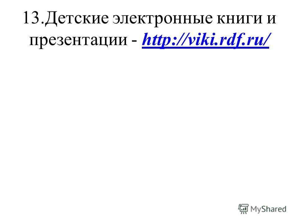 13.Детские электронные книги и презентации - http://viki.rdf.ru/http://viki.rdf.ru/